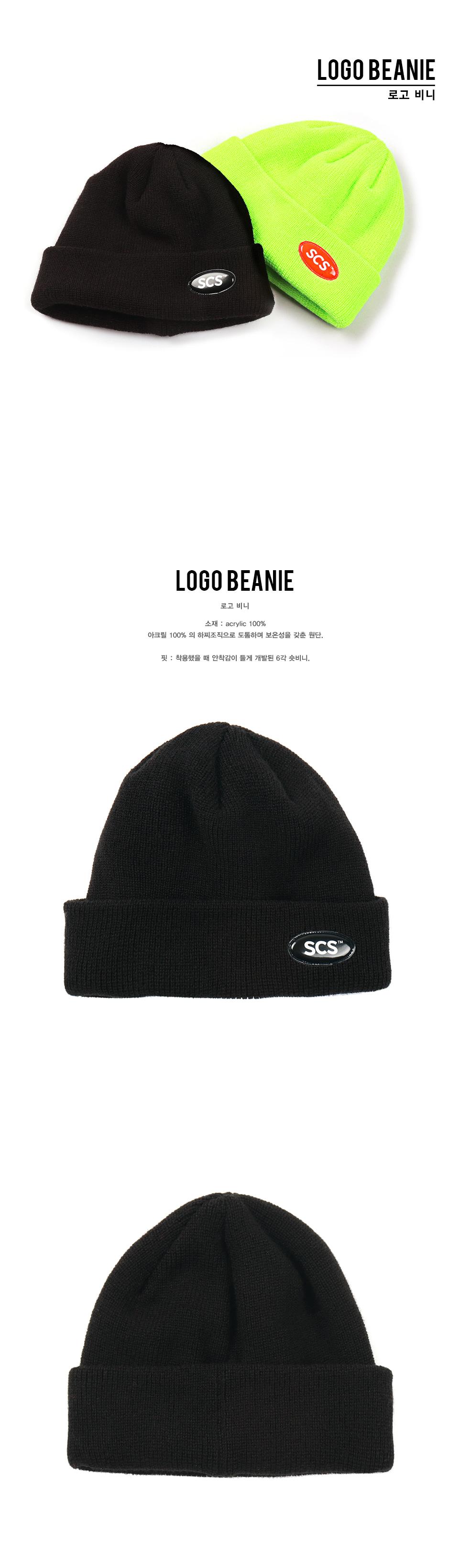 스테레오 바이널즈(STEREO VINYLS) [FW18 SCS] Logo Beanie(Black)